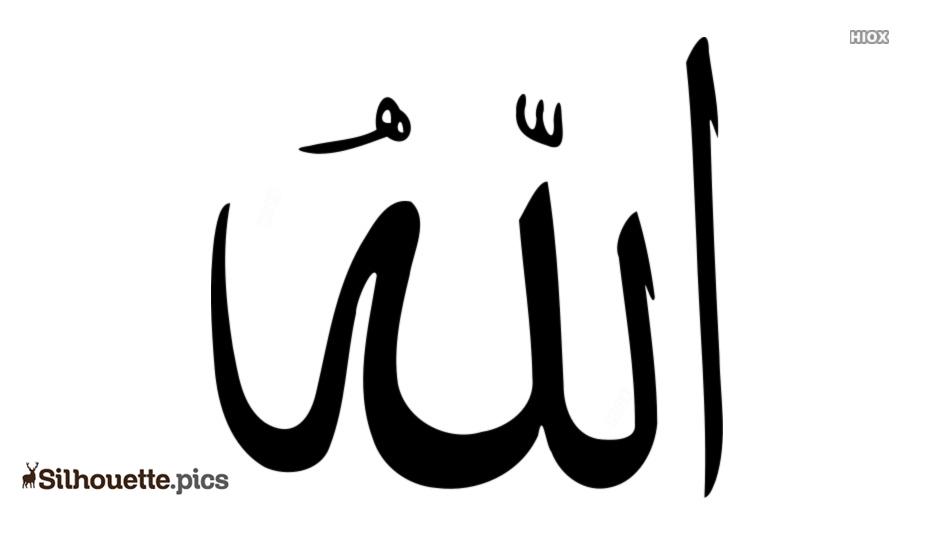 Allah Silhouette
