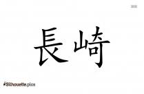 Confucius Silhouette Clip Art