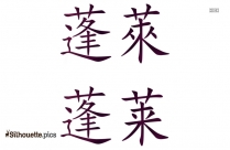 Chinese Characters Silhouette Illustration