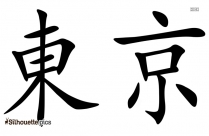 Chinese Symbol For Hope Stamp Silhouette