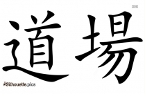 Japanese Character For Sensei Pictures Silhouette