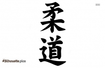 Judo Symbol Silhouette Clipart