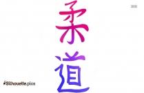 Judo Symbols Silhouette