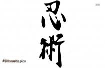 Kage No Michi Ninjutsu Silhouette