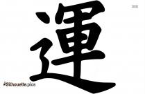 Kanji Luck Silhouette